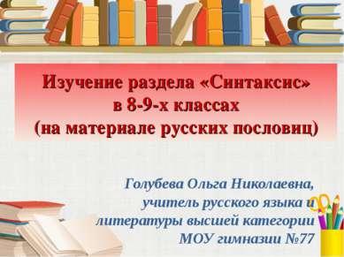 Изучение раздела «Синтаксис» в 8-9-х классах (на материале русских пословиц) ...