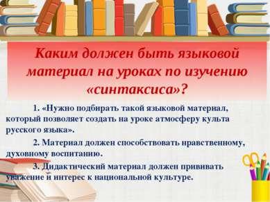 Каким должен быть языковой материал на уроках по изучению «синтаксиса»? 1. «Н...