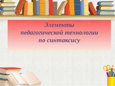 Элементы педагогической технологии по синтаксису