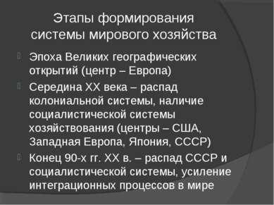 Этапы формирования системы мирового хозяйства Эпоха Великих географических от...