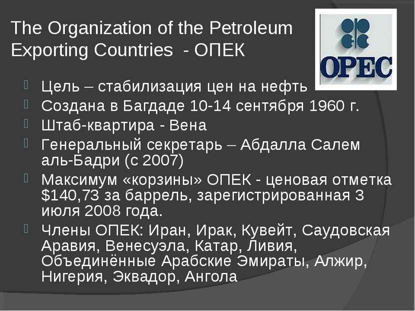 The Organization of the Petroleum Exporting Countries - ОПЕК Цель – стабилиза...