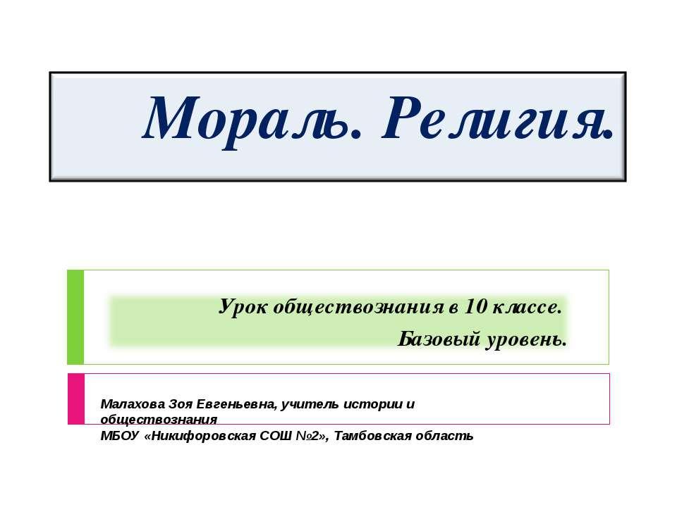 Малахова Зоя Евгеньевна, учитель истории и обществознания МБОУ «Никифоровская...