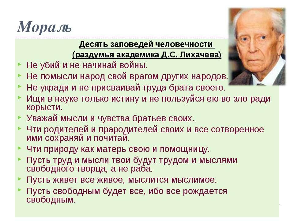 Десять заповедей человечности (раздумья академика Д.С. Лихачева) Не убий и не...
