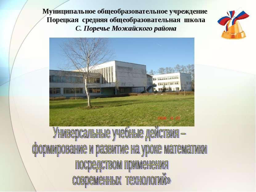 Муниципальное общеобразовательное учреждение Порецкая средняя общеобразовател...