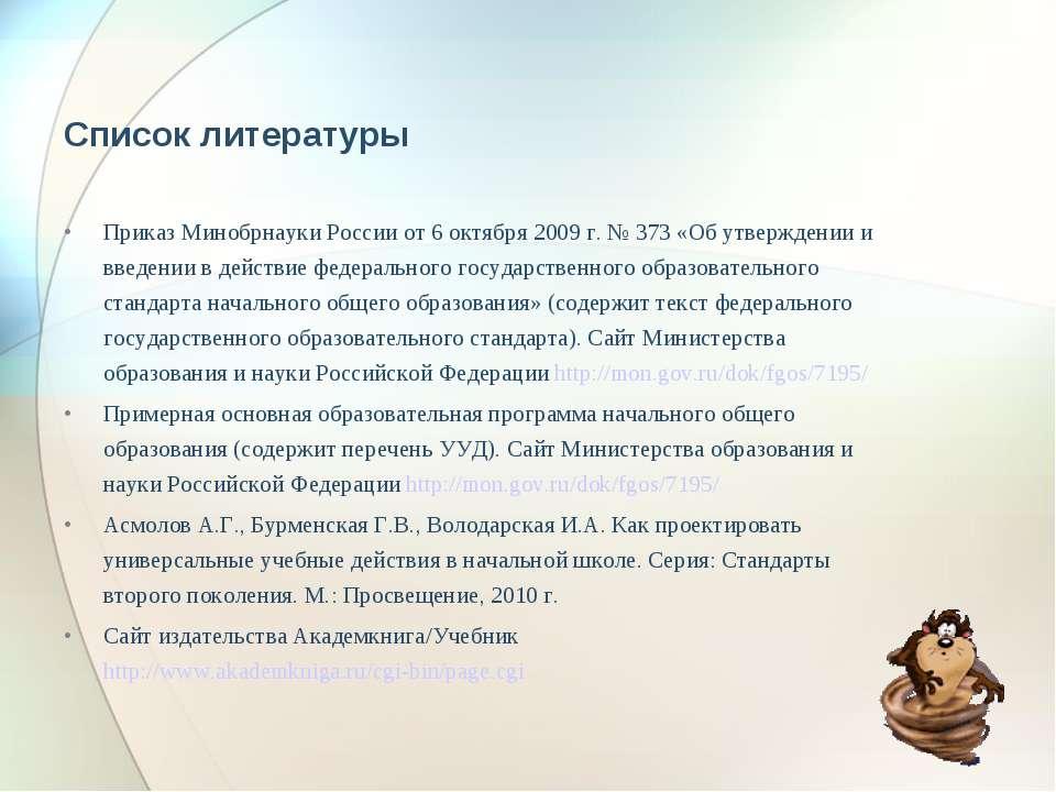 Список литературы Приказ Минобрнауки России от 6 октября 2009 г. № 373 «Об ут...
