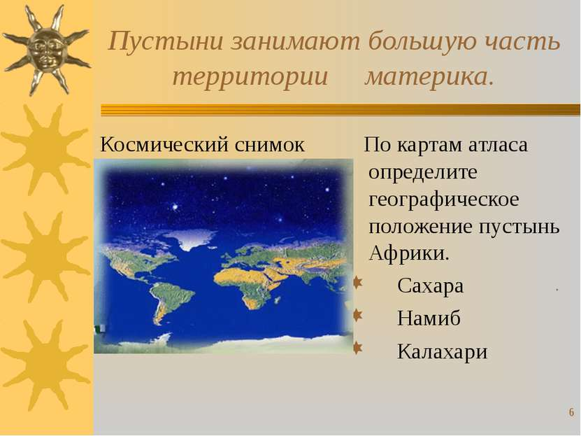 * Пустыни занимают большую часть территории материка. Космический снимок По к...