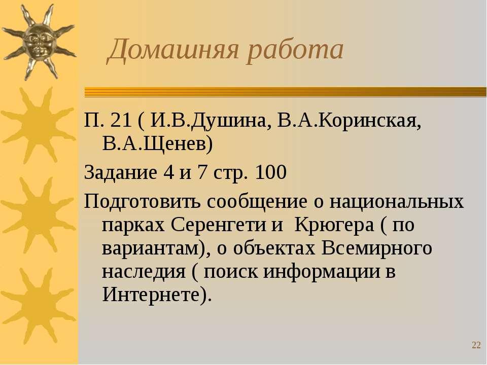 * Домашняя работа П. 21 ( И.В.Душина, В.А.Коринская, В.А.Щенев) Задание 4 и 7...