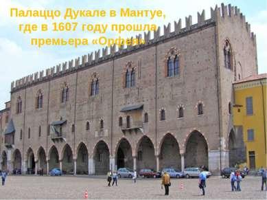 Палаццо Дукале в Мантуе, где в 1607 году прошла премьера «Орфея»