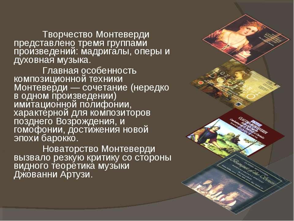 Творчество Монтеверди представлено тремя группами произведений: мадригалы, оп...