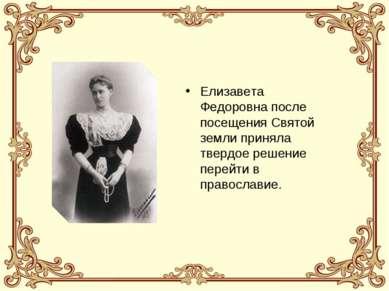 Елизавета Федоровна после посещения Святой земли приняла твердое решение пере...