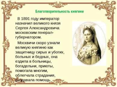Благотворительность княгини В 1891 году император назначил великого князя Сер...
