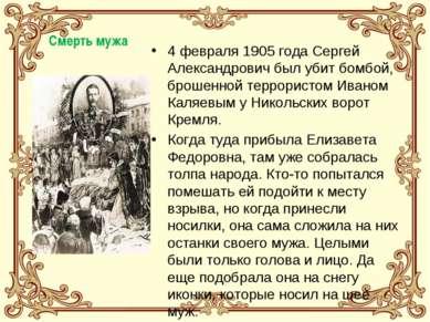 Смерть мужа 4 февраля 1905 года Сергей Александрович был убит бомбой, брошенн...