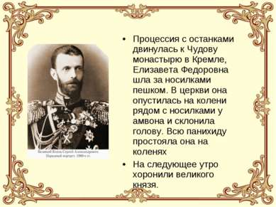 Процессия с останками двинулась к Чудову монастырю в Кремле, Елизавета Федоро...