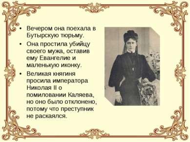 Вечером она поехала в Бутырскую тюрьму. Она простила убийцу своего мужа, оста...