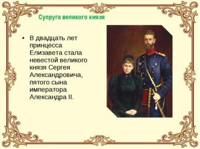 В двадцать лет принцесса Елизавета стала невестой великого князя Сергея Алекс...