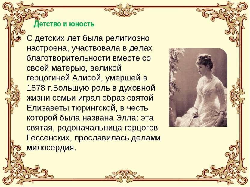 Детство и юность С детских лет была религиозно настроена, участвовала в делах...