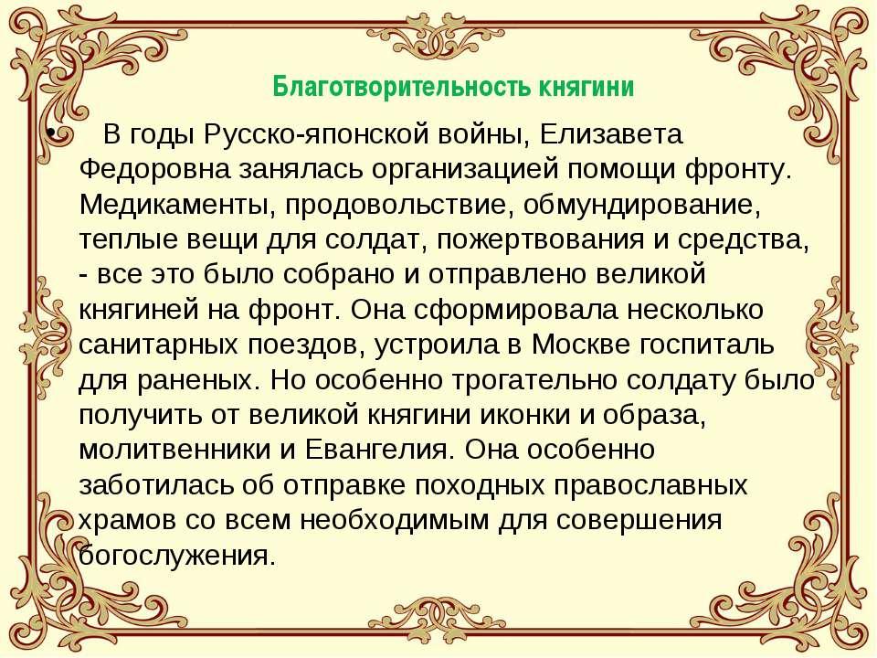 Благотворительность княгини В годы Русско-японской войны, Елизавета Федоровна...