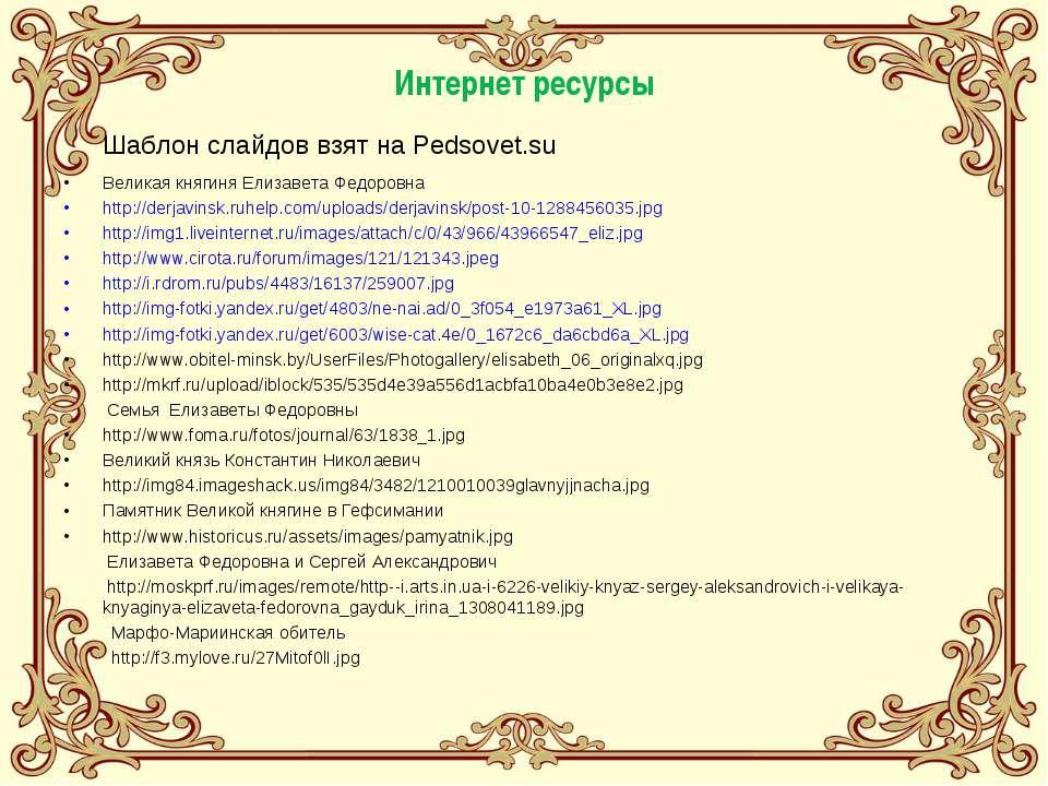Интернет ресурсы Великая княгиня Елизавета Федоровна http://derjavinsk.ruhelp...