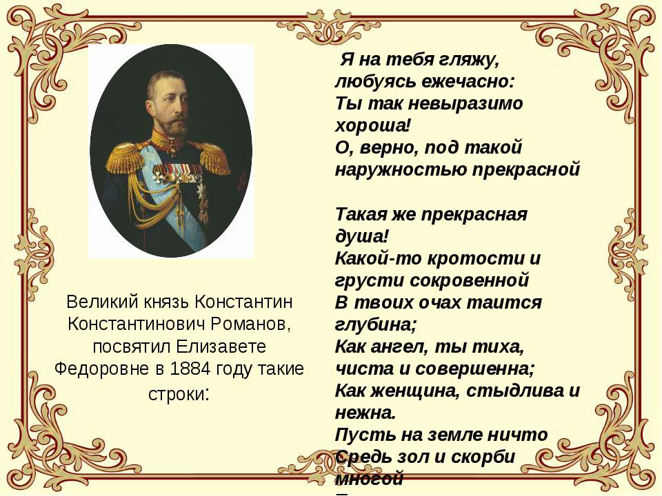Великий князь Константин Константинович Романов, посвятил Елизавете Федоровне...