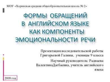 Презентация исследовательской работы Григорьевой Галины, ученицы 9 класса Нау...