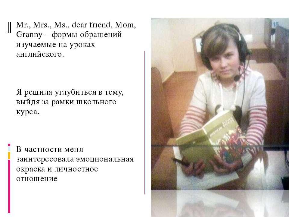 Mr., Mrs., Ms., dear friend, Mom, Granny – формы обращений изучаемые на урока...