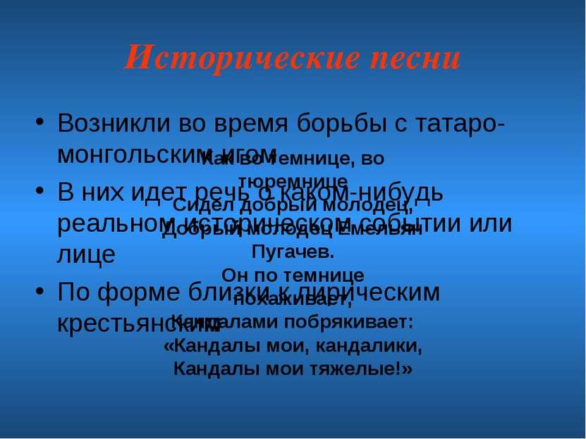 Исторические песни Возникли во время борьбы с татаро-монгольским игом В них и...