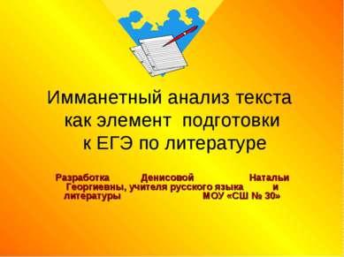 Имманетный анализ текста как элемент подготовки к ЕГЭ по литературе Разработк...
