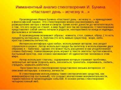 Имманентный анализ стихотворения И. Бунина «Настанет день – исчезну я…» Произ...