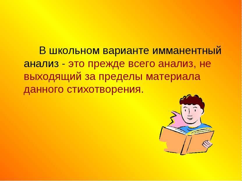 В школьном варианте имманентный анализ - это прежде всего анализ, не выходящи...