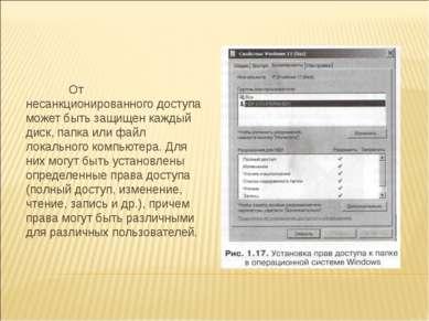 От несанкционированного доступа может быть защищен каждый диск, папка или фай...