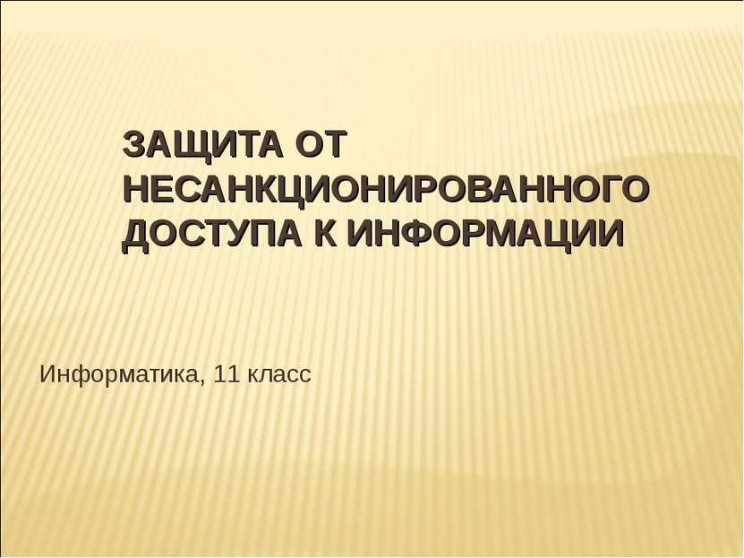 ЗАЩИТА ОТ НЕСАНКЦИОНИРОВАННОГО ДОСТУПА К ИНФОРМАЦИИ Информатика, 11 класс