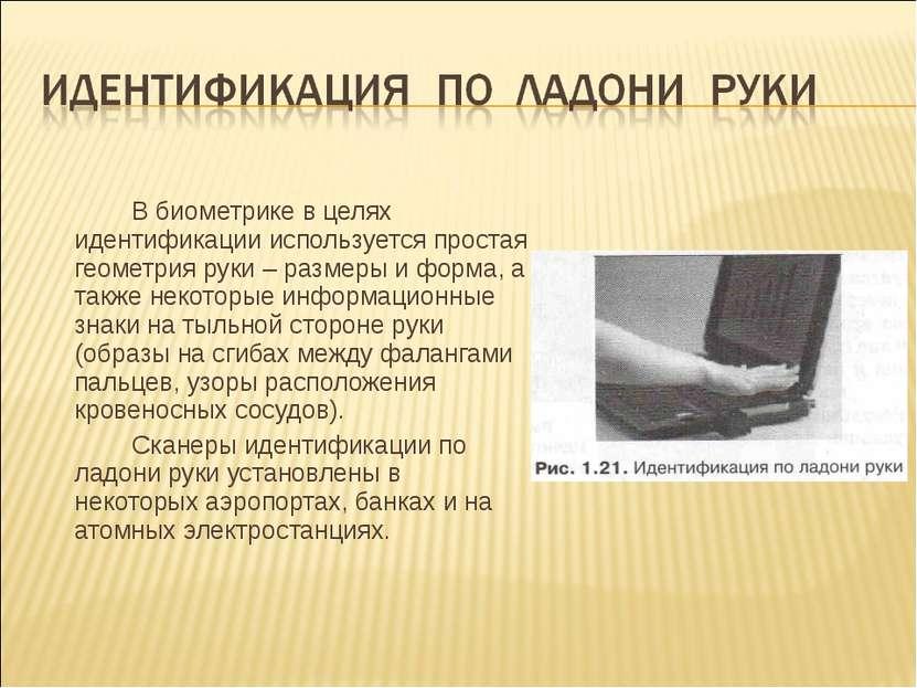 В биометрике в целях идентификации используется простая геометрия руки – разм...