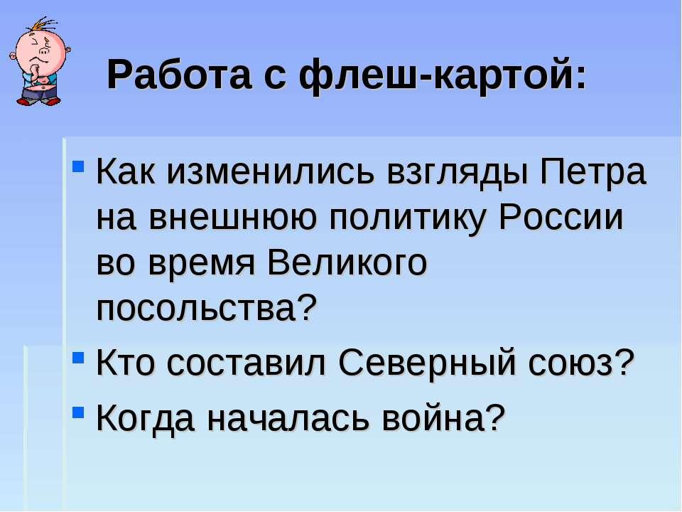 Работа с флеш-картой: Как изменились взгляды Петра на внешнюю политику России...