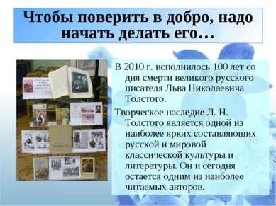 Чтобы поверить в добро, надо начать делать его… В 2010 г. исполнилось 100 лет...
