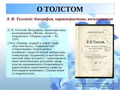 О ТОЛСТОМ Л. Н. Толстой: биография, характеристики, воспоминания. (Жизнь, лич...