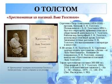 О ТОЛСТОМ Сергеенко Петр Алексеевич (1854-1930) – прозаик, биограф Л. Н. Толс...