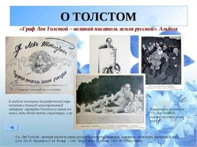 О ТОЛСТОМ «Граф Лев Толстой – великий писатель земли русской». Альбом (Гр. Ле...