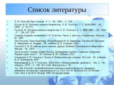 Список литературы Л. Н. Толстой. Круг чтения. Т. 1. – М., 1991. – С. 199. (Г...