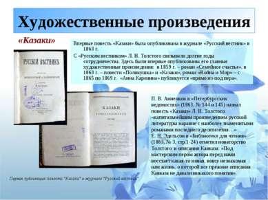 Художественные произведения Впервые повесть «Казаки» была опубликована в журн...