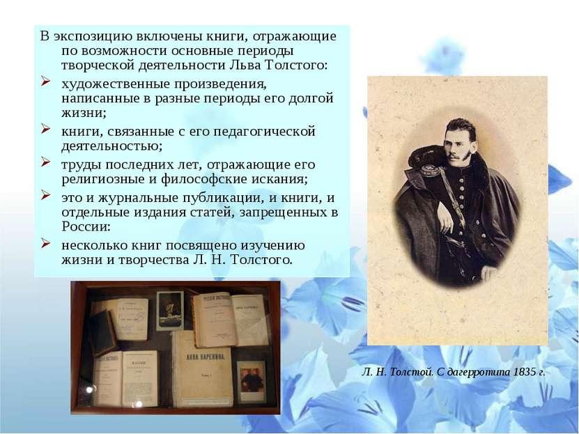 В экспозицию включены книги, отражающие по возможности основные периоды творч...