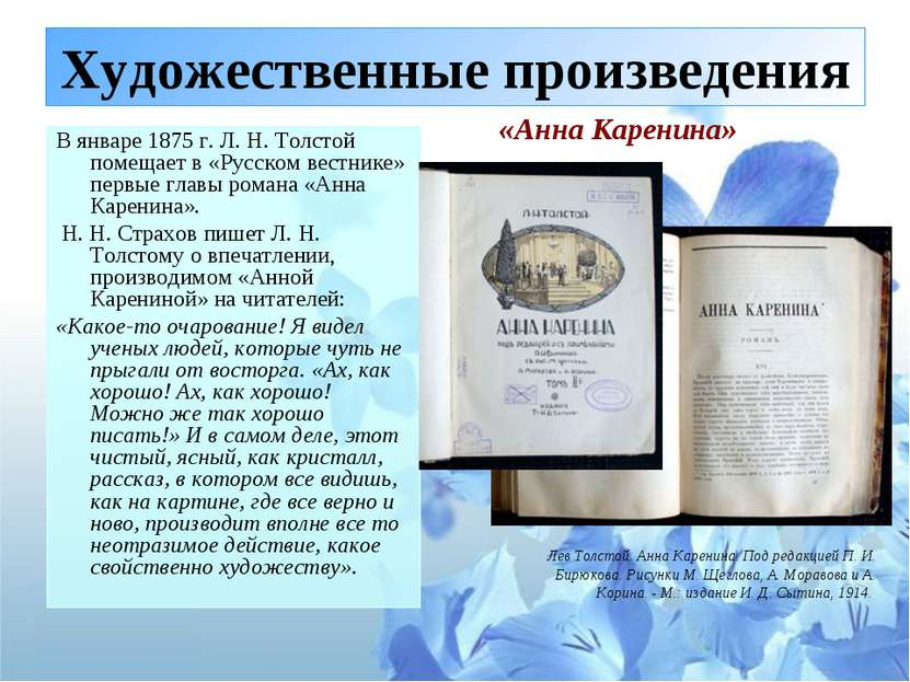 Художественные произведения В январе 1875 г. Л. Н. Толстой помещает в «Русско...
