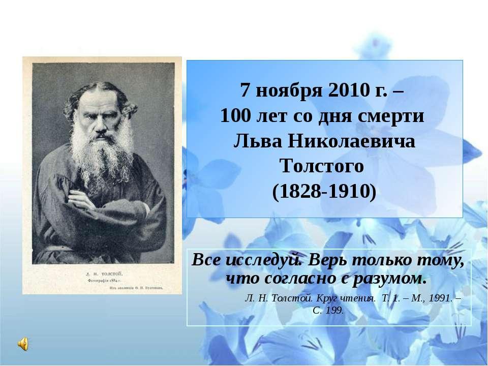 7 ноября 2010 г. – 100 лет со дня смерти Льва Николаевича Толстого (1828-1910...