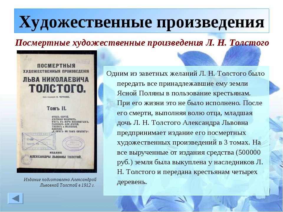 Художественные произведения Одним из заветных желаний Л. Н. Толстого было пер...