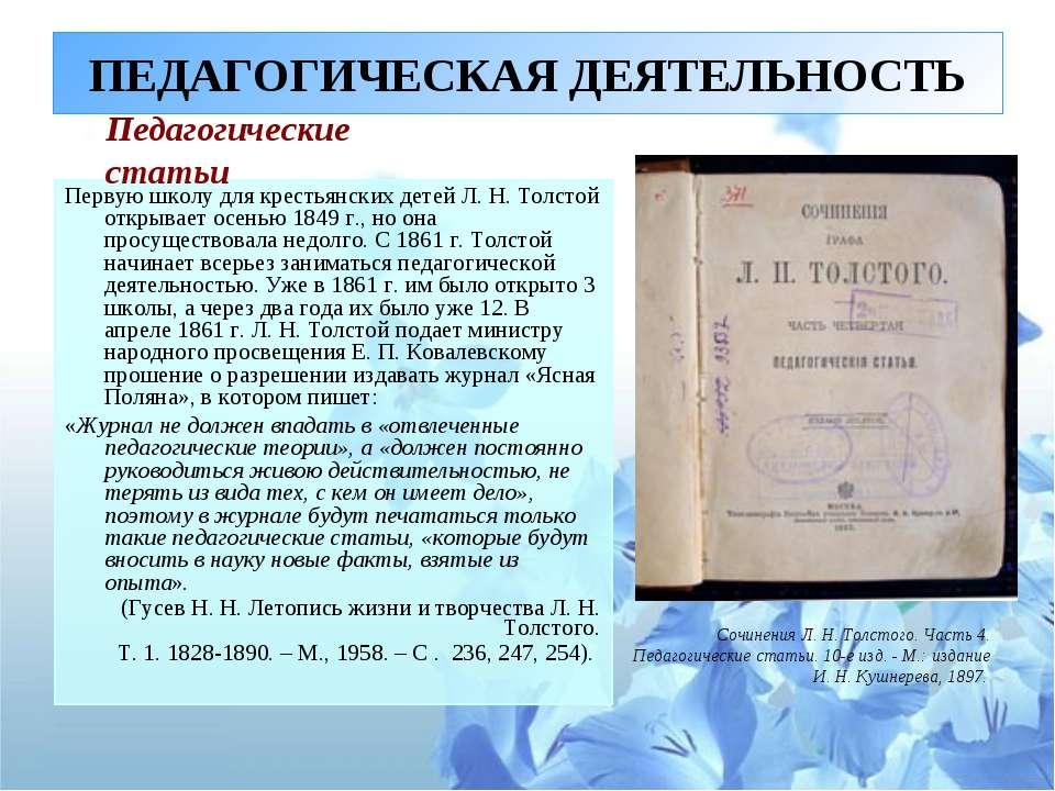 ПЕДАГОГИЧЕСКАЯ ДЕЯТЕЛЬНОСТЬ Первую школу для крестьянских детей Л. Н. Толстой...