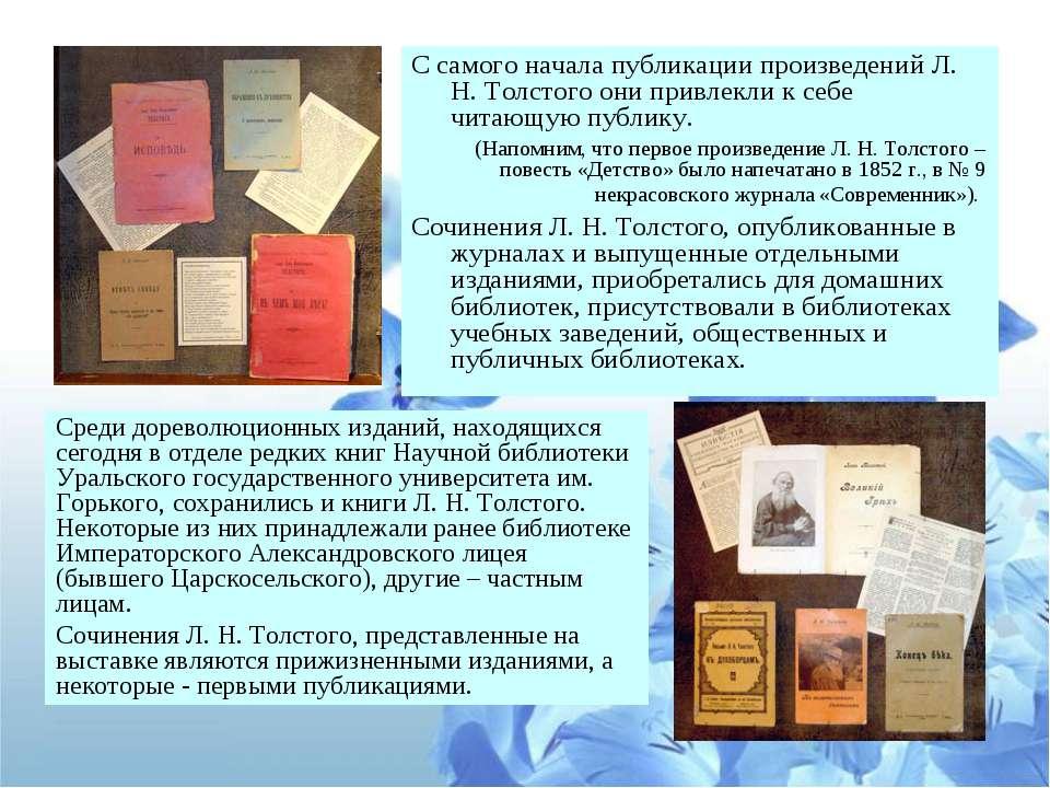 С самого начала публикации произведений Л. Н. Толстого они привлекли к себе ч...