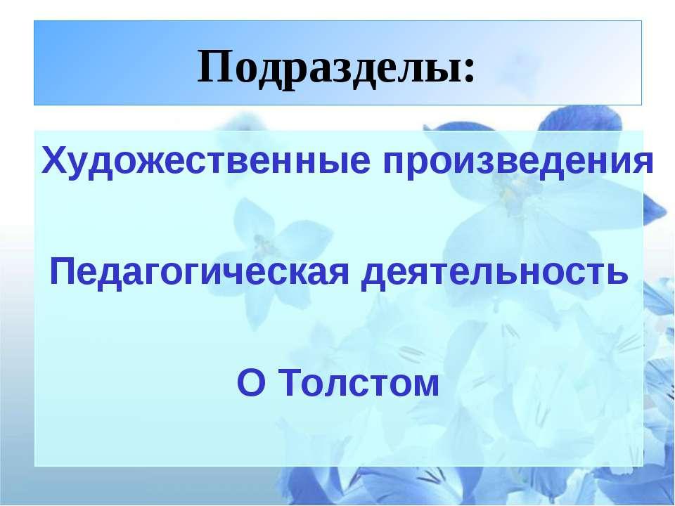 Подразделы: Художественные произведения Педагогическая деятельность О Толстом