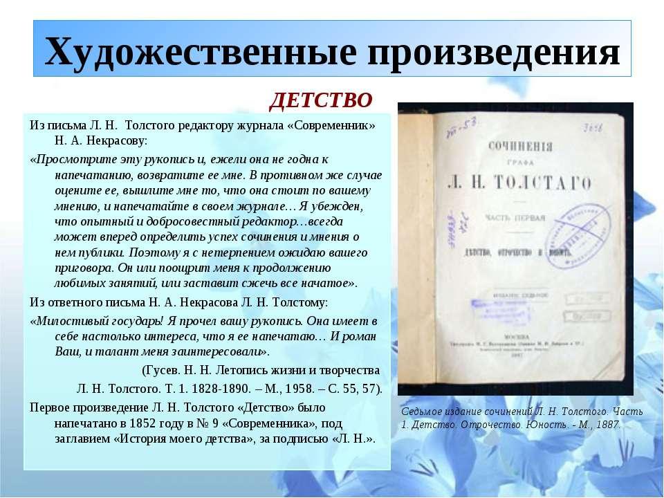 Художественные произведения Из письма Л. Н. Толстого редактору журнала «Совр...