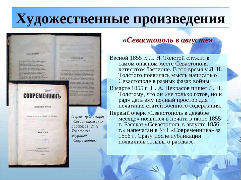 Художественные произведения Весной 1855 г. Л. Н. Толстой служит в самом опасн...