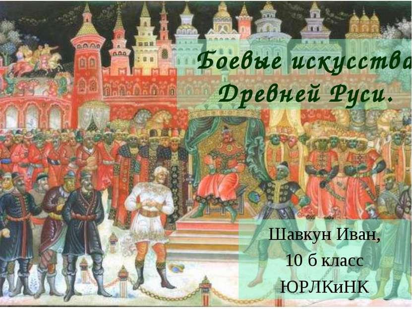Боевые искусства Древней Руси. Шавкун Иван, 10 б класс ЮРЛКиНК