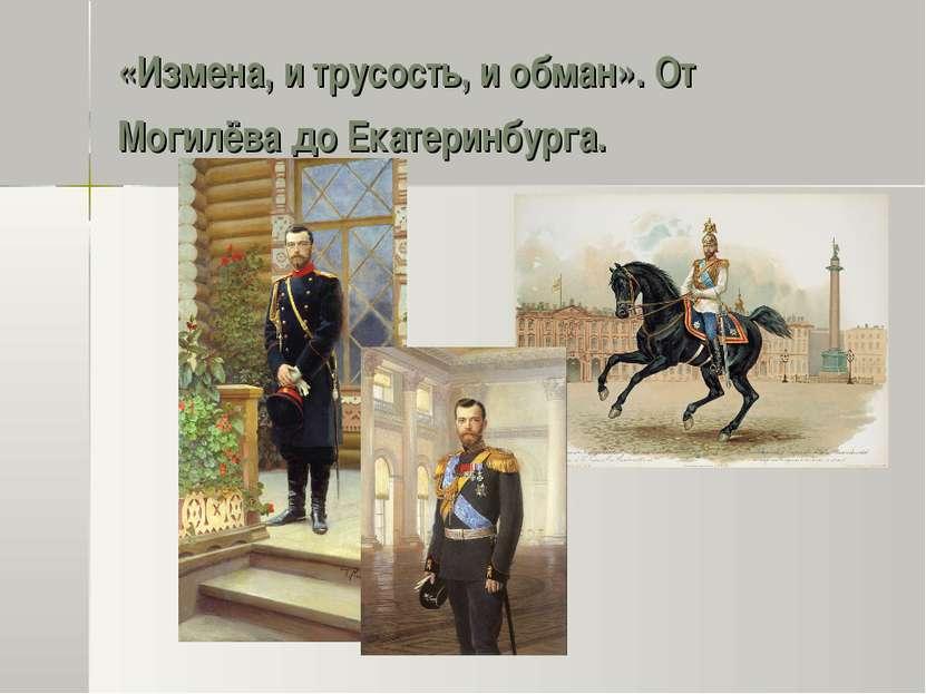 «Измена, и трусость, и обман». От Могилёва до Екатеринбурга.